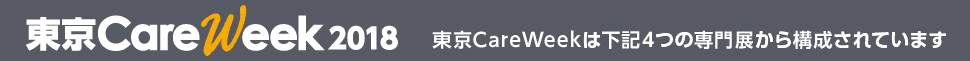 東京CareWEEK